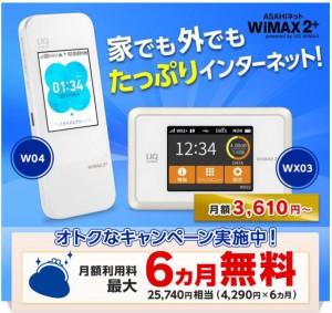 ASAHIネットWiMAX2+のキャンペーン画像