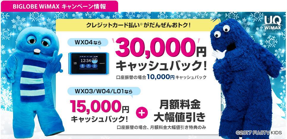 BIGLOBE WiMAX2+の2018年1月キャンペーン画像