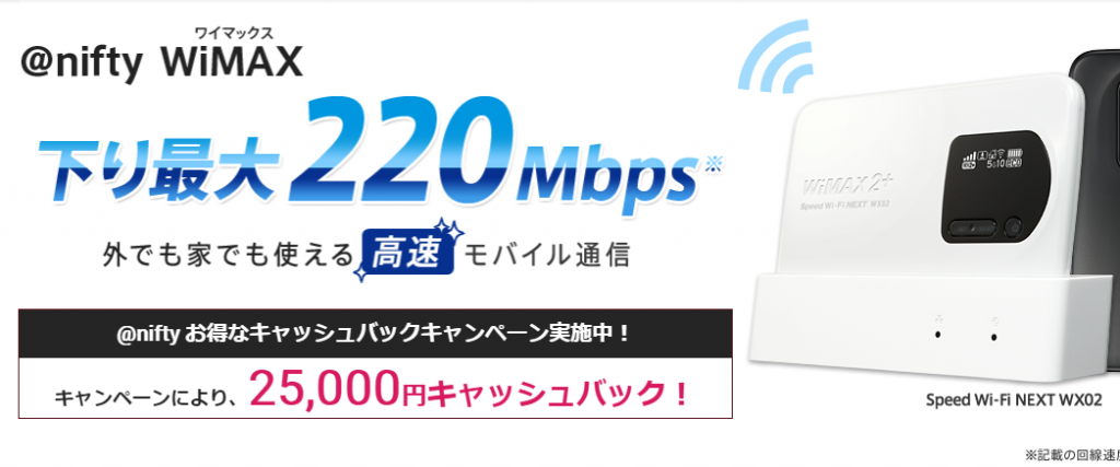 @nifty WiMAXキャンペーン