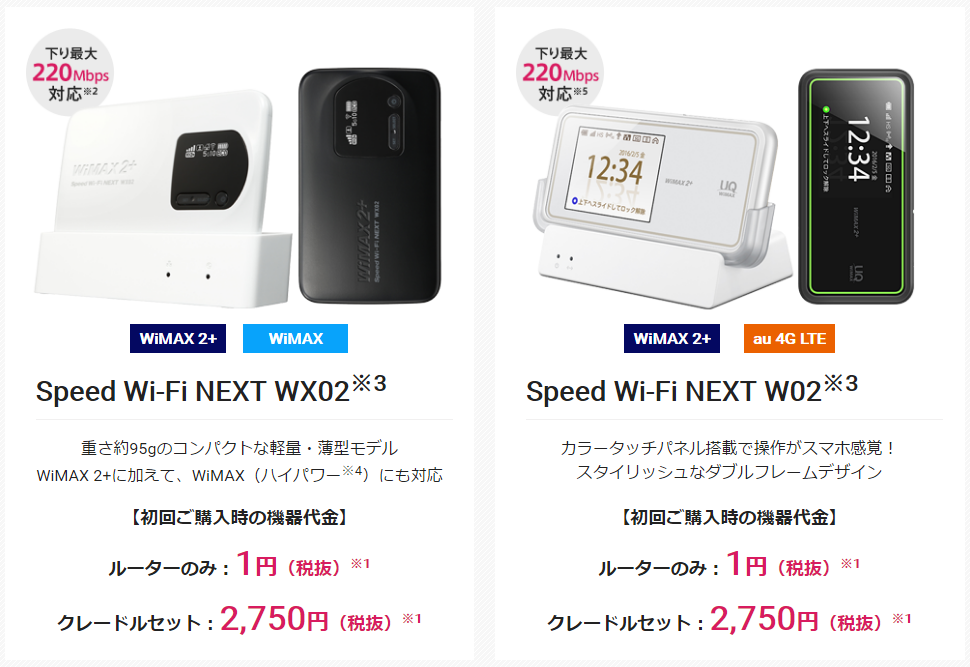 @nifty wimax機器
