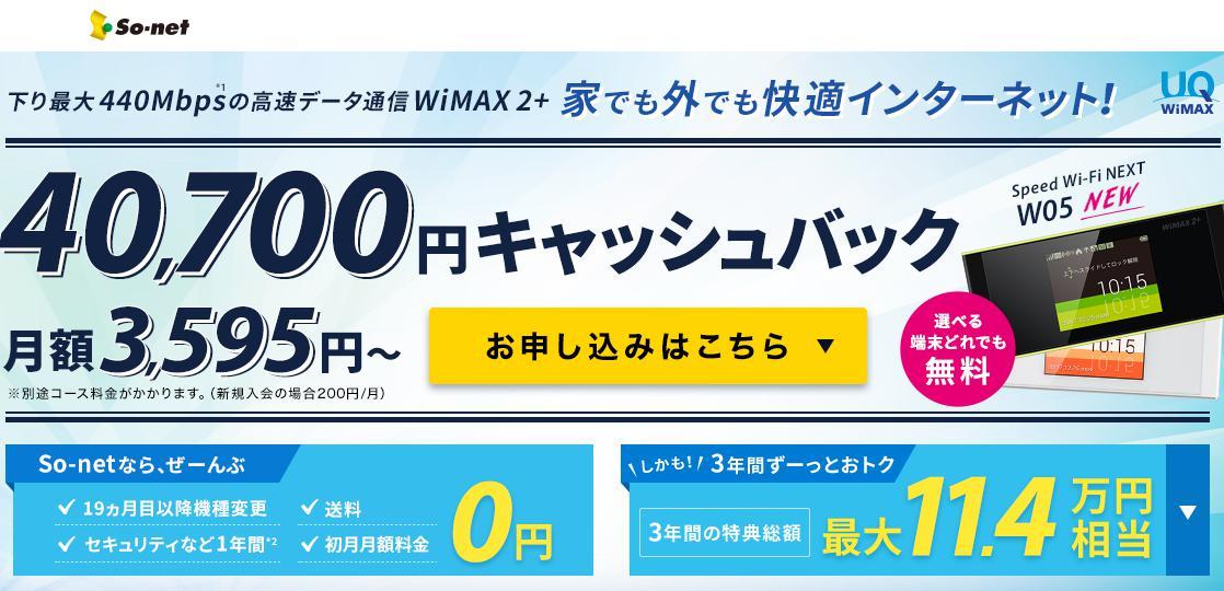 So-net WiMAX2+の2018年3月キャンペーン画像