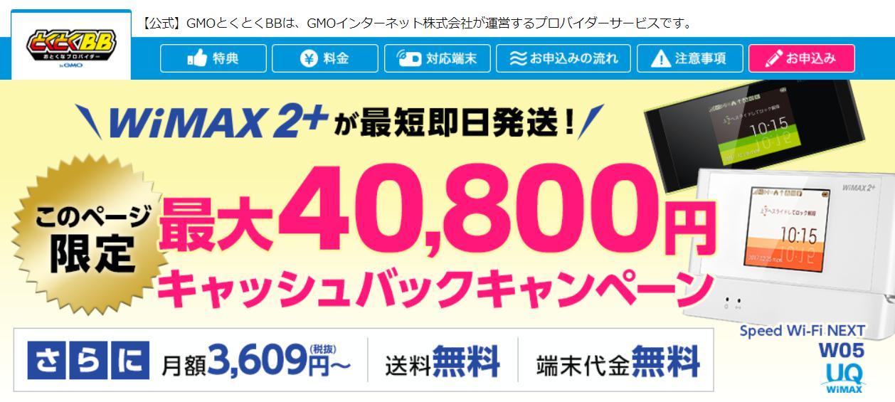 GMOとくとくBB WiMAX2+の2018年3月キャンペーン画像