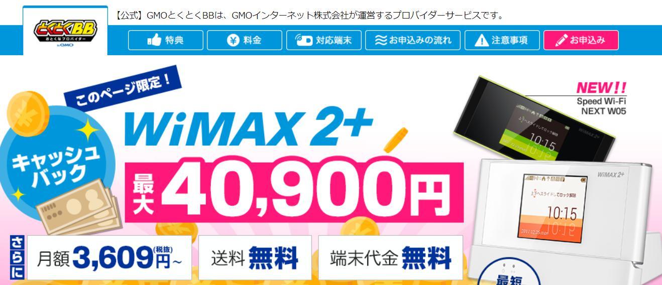 GMOとくとくBB WiMAX2+の2018年4月キャンペーン画像