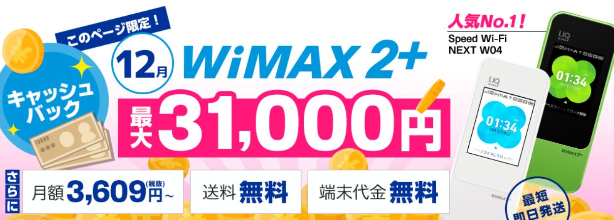 GMOとくとくBB WiMAX2+の2017年12月キャンペーン画像