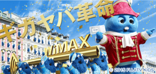 WiMAXギガヤバ革命