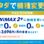 WiMAXの機種変更【完全無料】は9月30日まで!