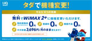 WiMAXタダ替えで機種変更