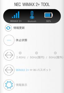 wx01ツールアプリ画面