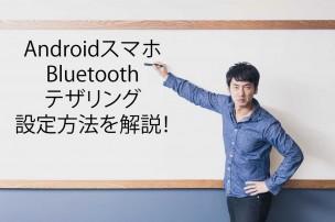 AndroidスマホのBluetoothテザリングのやり方を教える塾講師