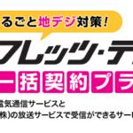 オーナーさん必見!フレッツテレビを建物一括で入れる全知識(東日本)