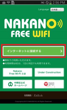 NAKANO FREE WIFIの接続画面