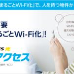 【オーナーさん必見!】フレッツ光「Wifiアクセス」の全て