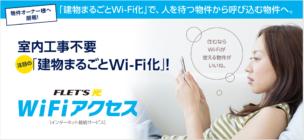 フレッツ光WiFiアクセス