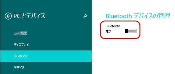 Bluetoothテザリング設定:Bluetoothを選択