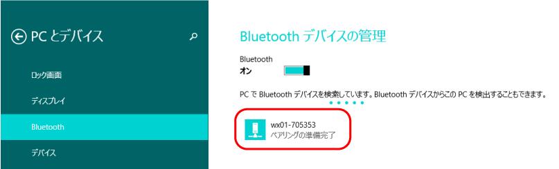 Bluetoothテザリング設定:デバイス選択