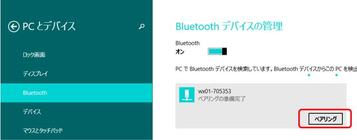 Bluetoothテザリング設定:ペアリング準備