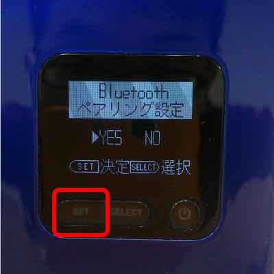 wx01のBluetoothテザリング設定方法その5
