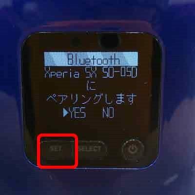 wx01のBluetoothテザリング設定方法その7