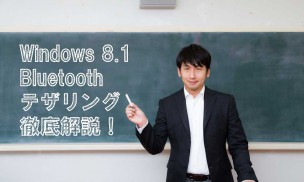 Windows 8.1のBluetoothテザリング設定を教える先生