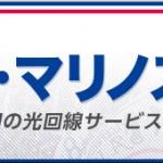 プロスポーツ界初の光コラボ!横浜F「マリノス光」