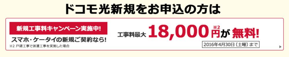 ドコモ光新規工事料キャンペーン