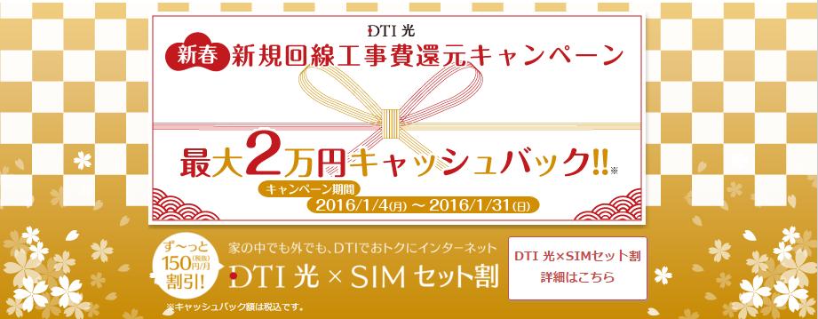 DTI光:新規回線工事費還元キャンペーン