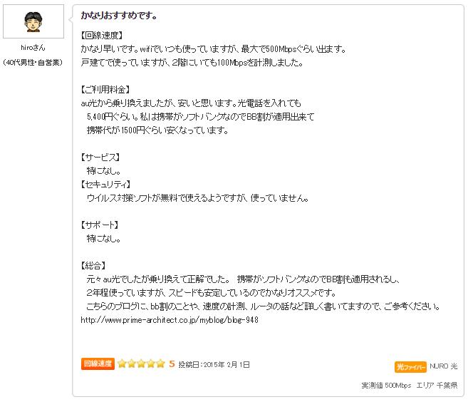 NURO光 評判4
