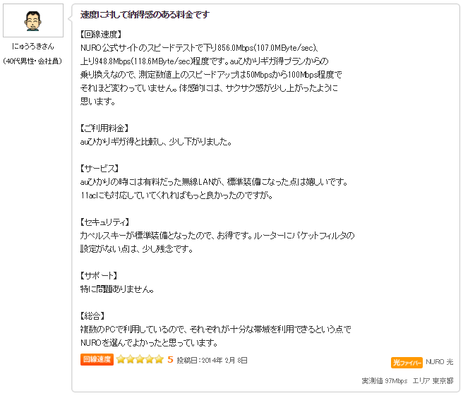 NURO光 評判5