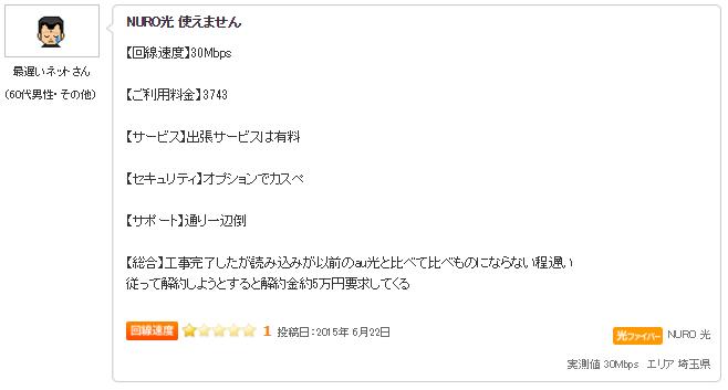 NURO光 評判9