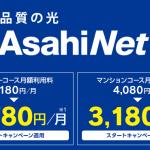 AsahiNet光の料金・サービス内容、メリット・デメリットまとめ