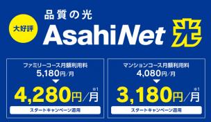 AsahiNet光