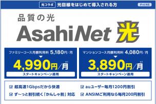 AsahiNet光のメイン画像