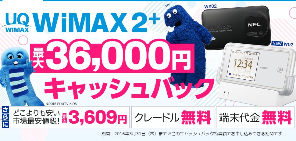 GMOとくとくBB WiMAX2+キャンペーン