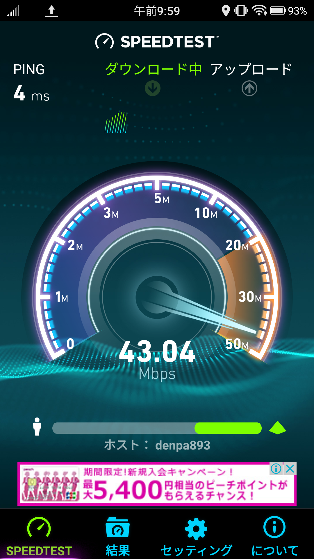 SPEEDTEST by Ooklaアプリでの回線速度測定。Androidスマホ