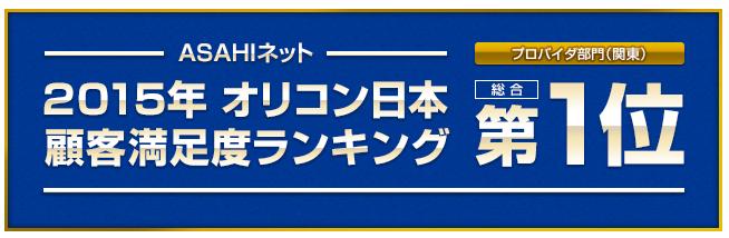 ASAHIネット受賞歴