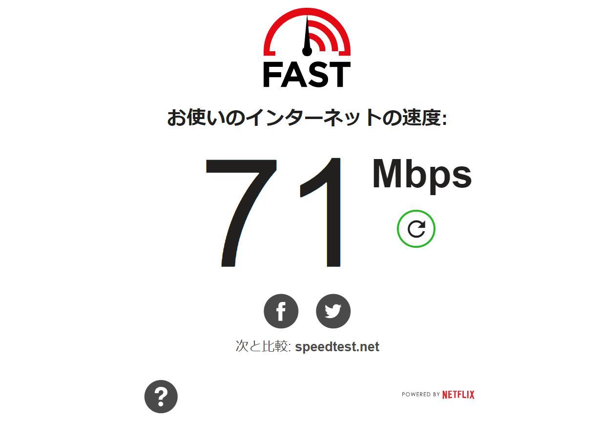 fast.comの速度測定結果:下り71Mbps