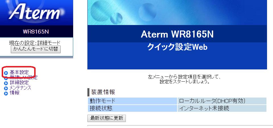 wr8165n_cf04