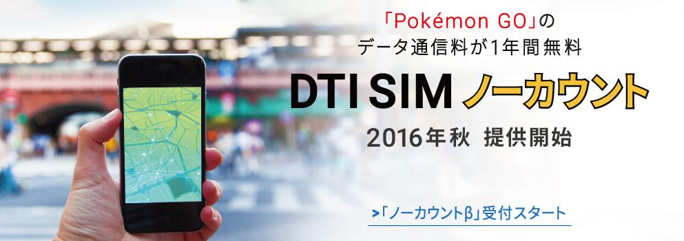 DTI SIM ノーカウント ポケモンGOがタダで通信