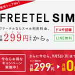 freetel画像