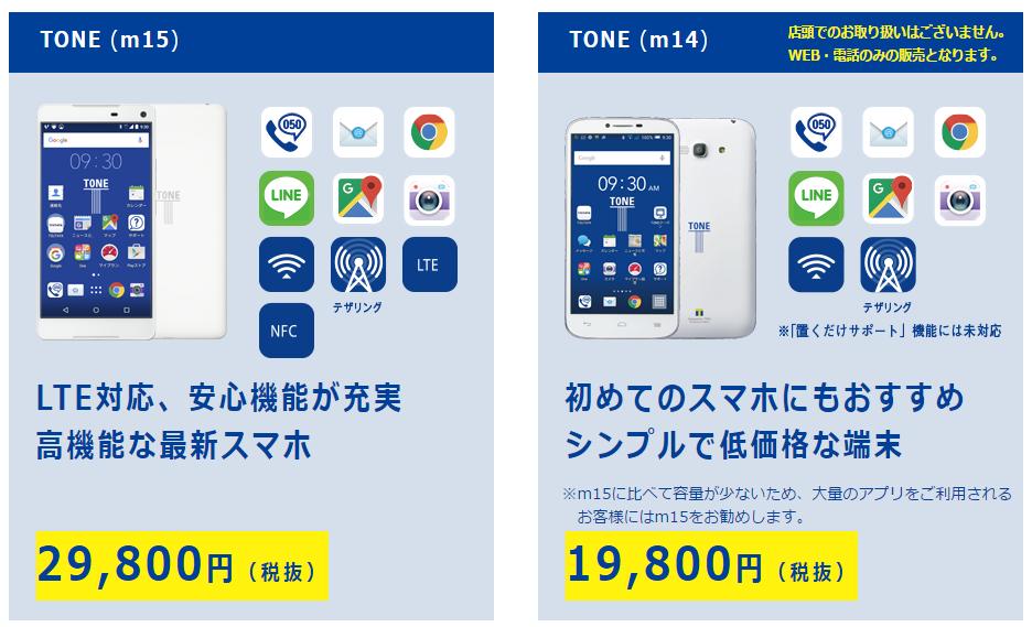 TONEモバイル製品
