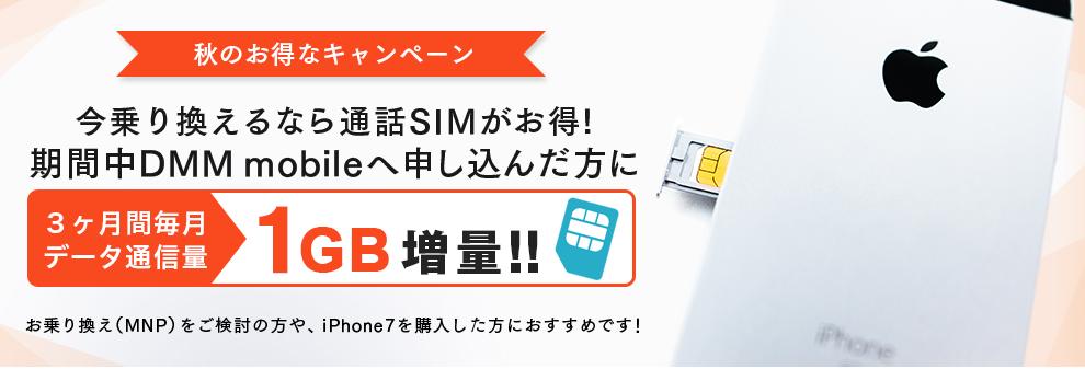 DMM mobileのキャンペーン