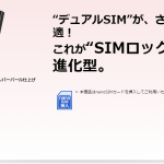 NEC AtermのSIMフリーモバイルルーターMR05LNはここが凄い!