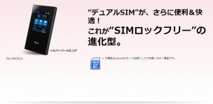 AtermのSIMフリーモバイルルーターMR05LNのアイキャッチ画像