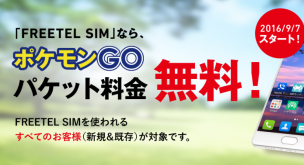 FREETEL SIMからポケモンGOのパケット通信量0円サービスが開始!