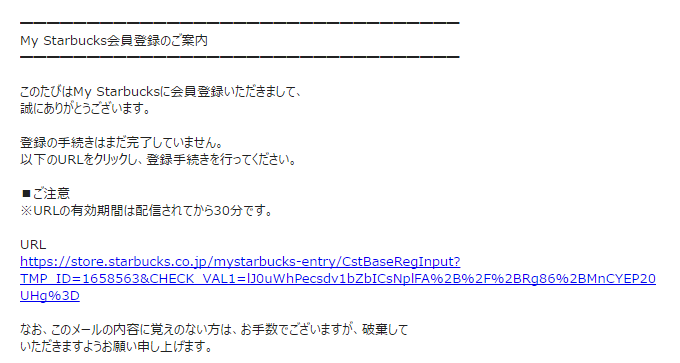 スタバのフリーWifiアカウント登録メール