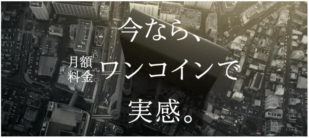 NURO光 ワンコイン体験キャンペーンの画像