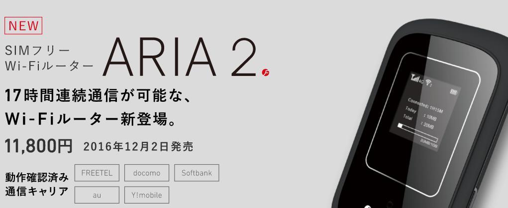 freetelのポケットwifi、ARIA2登場