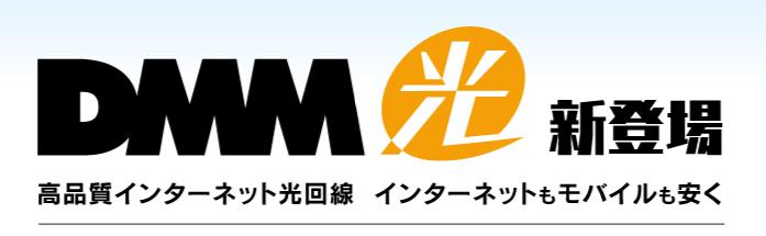 DMM光のロゴ画像