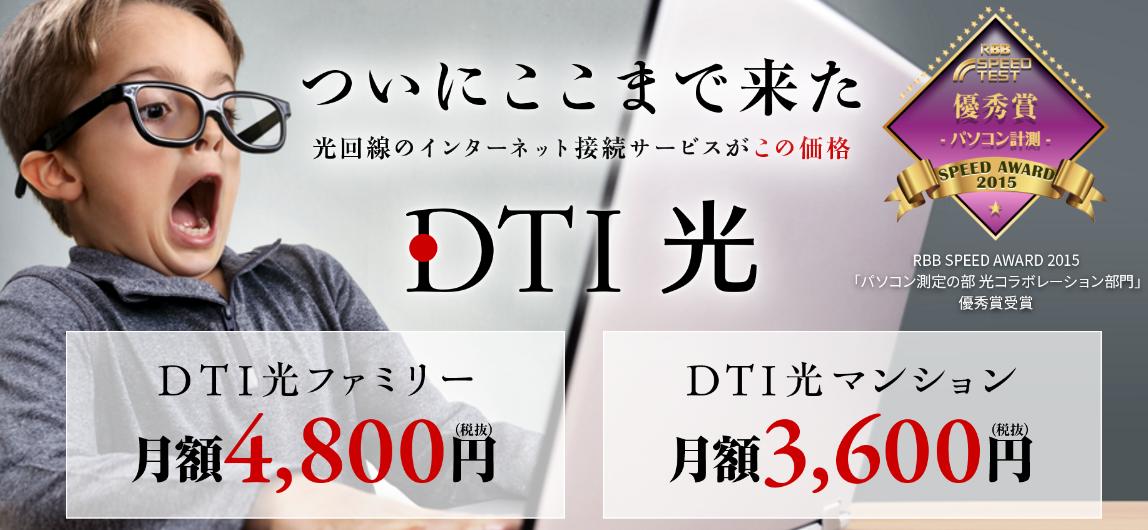 DTI光のメイン画像光のメイン画像