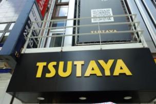 TSUTAYA店舗の画像